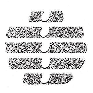 Ayat Kursi adalah bagian dari surat Al Baqarah yang merupakan salah satu ayat paling seri Kumpulan Gambar Kaligrafi Ayat Kursi