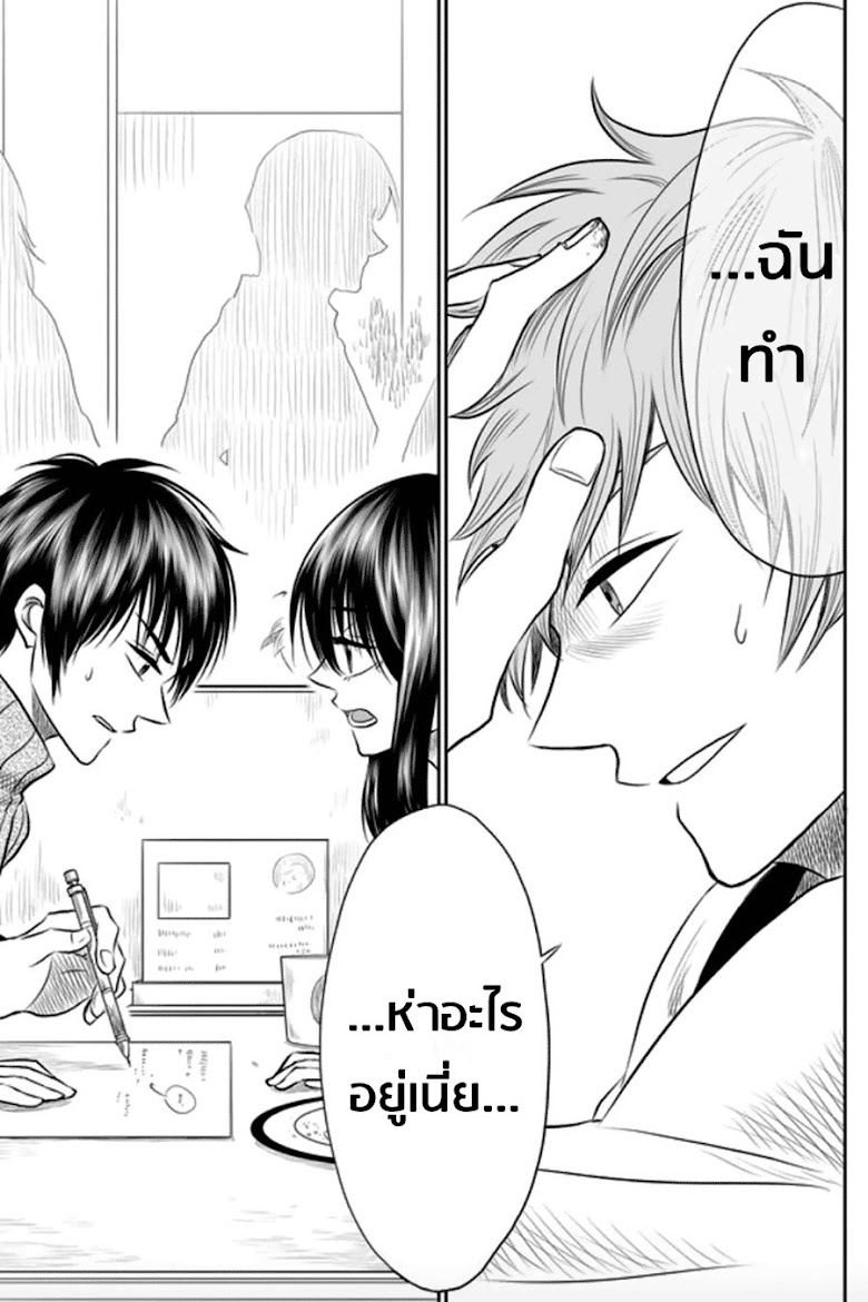 I want to cry with you on Thursday - หน้า 15