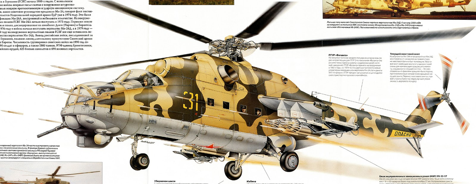 mil 24d hind helicopter with 66 24 Mi 24v Bell P 39 Airahind Fantasy on Mi24hind in addition El Helicoptero De  bate Mi 24 Cumplio 45 Anos additionally 66 24 Mi 24v Bell P 39 Airahind Fantasy furthermore List of active Bulgarian military aircraft moreover .