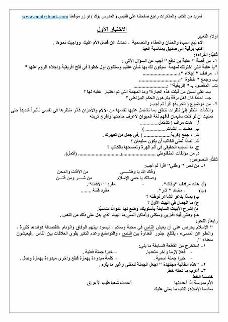 ملزمة لغة عربية أولي اعدادي 2018