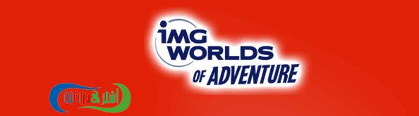 اسعار تذاكر اي ام جي دبي IMG Worlds 2018 ومواعيد العمل