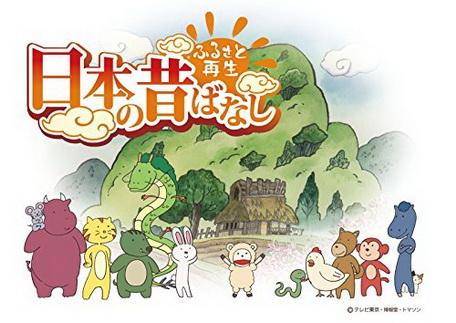 [ANIME] ふるさと再生 日本の昔ばなし 「小さな栃の実」他