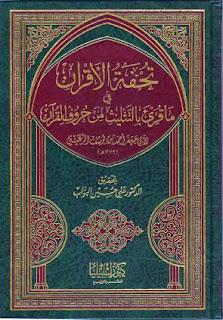 حمل تحفة الأقران في ما قرئ بالتثليث من حروف القرآن - أبو جعفر الرعيني المالكي pdf