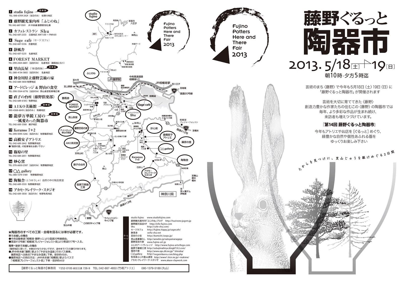 chumart-チュマルト: 第14回 藤野ぐるっと陶器市 2013年