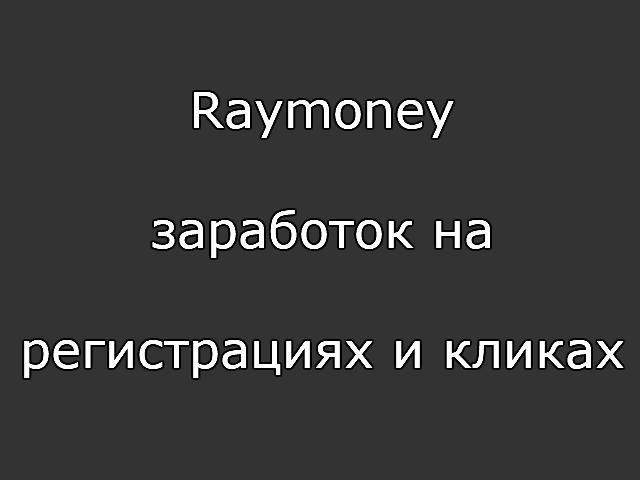 Raymoney - заработок на регистрациях и кликах