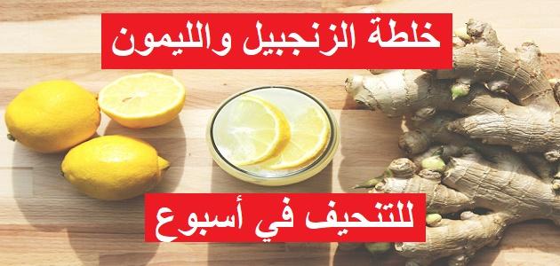 خلطة الزنجبيل والليمون للتنحيف في اسبوع