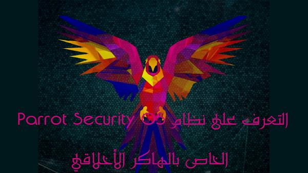 التعرف على نظام Parrot Security OS الخاص بالهاكر الأخلاقي
