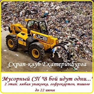 https://scrapclubekb.blogspot.com/2018/06/sp-v-boj-idut-odnietap-vtoroj.html