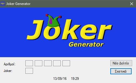 Joker Generator - Που ξέρεις; Μπορεί να σου χαμογελάσει η τύχη