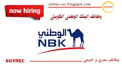 وظائف البنك الوطني الكويتي NBK لحديثي التخرج و الخبرة