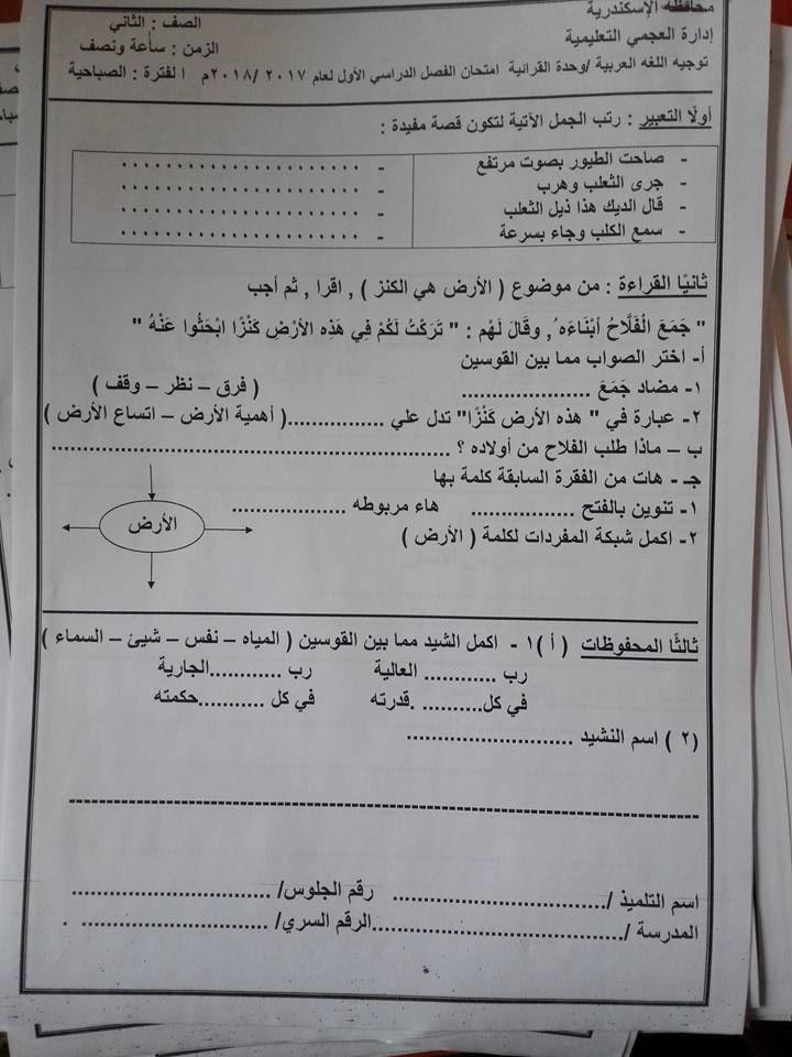 امتحان عربي تانية ابتدائي 2018 ترم اول