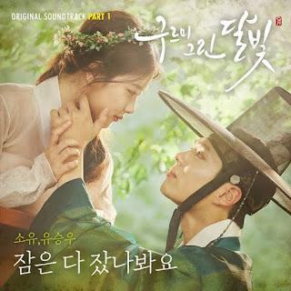 Soyou (소유) x Yoo Seung Woo(유승우) – No Sleep (잠은 다 잤나봐요)