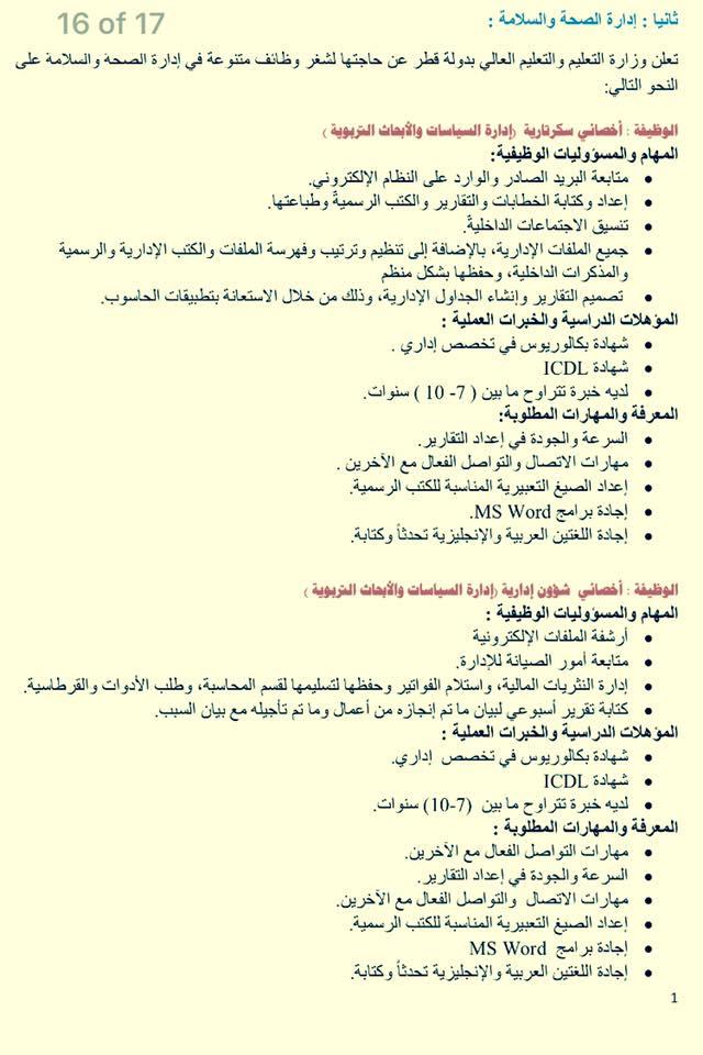 """عاجل.. مطلوب لوزارة التعليم بدولة قطر """"خبراء واخصائين وباحثين"""" تخصصات مختلفة 9"""