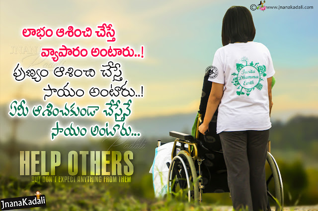 telugu online inspirational quotes, helping quotes in telugu, best telugu motivational life quotes