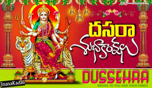 devi navaraatri greetings wallpapers in Telugu, Whats App Sharing Durgashtami Greetings in Telugu