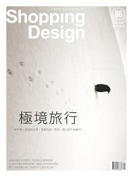 Shopping Design 86期《極境旅行》
