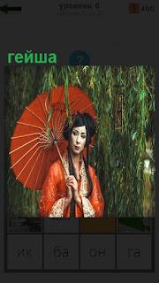 На улице гуляет гейша под зонтом около вечно зеленых деревьев