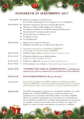 Πάρκο Χρωμάτων Κατερίνης - Πρόγραμμα Παρασκευής 29-12-17
