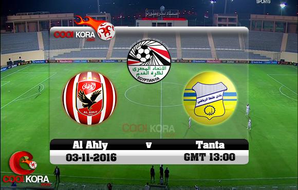مشاهدة مباراة طنطا والأهلي اليوم 4-11-2016 في الدوري المصري