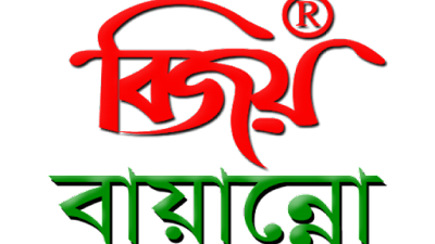 Bijoy Bayanno 2013 Free Download for Windows Xp/7/8/10