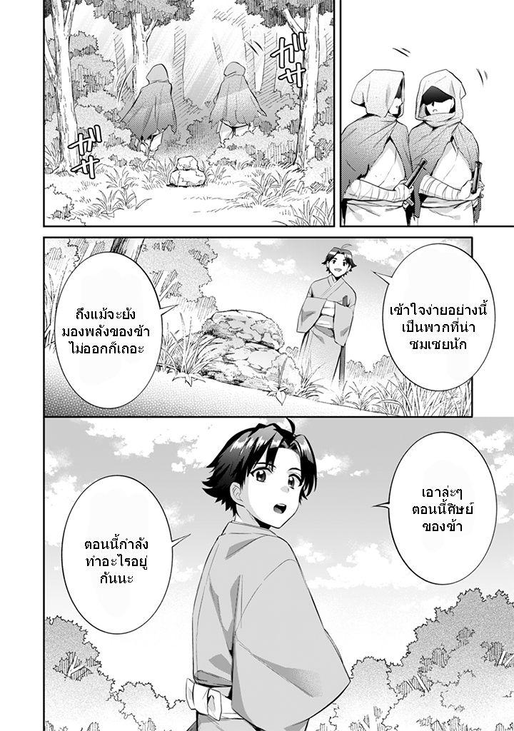 Jimi na Kensei wa Sore Demo Saikyou desu - หน้า 16
