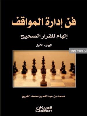 تحميل كتاب فن إدارة المواقف PDF