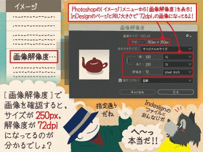 チップ君「[画像解像度]で画像を確認すると、サイズが250px、解像度が72dpiになってるのが分かるでしょ?」ジミー「へ〜っ本当だ !!」