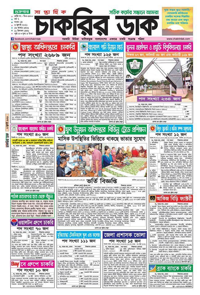 সাপ্তাহিক চাকরির ডাক পত্রিকা ০৩ জুলাই ২০২০ - saptahik chakrir dak potrika 03 july 2020