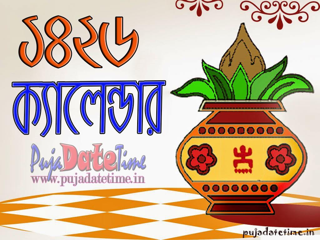 1426 bengali calendar