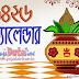 1426 Bengali calendar, 2019 & 2020 Bengali Calendar, Download Bengali calendar
