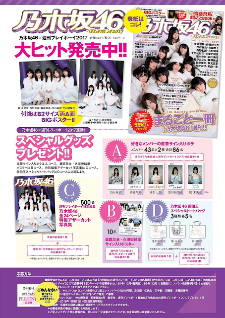乃木坂46 Nogizaka46 Beginning of the Challenge