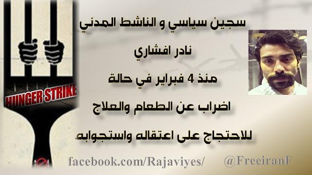 نادر افشاري