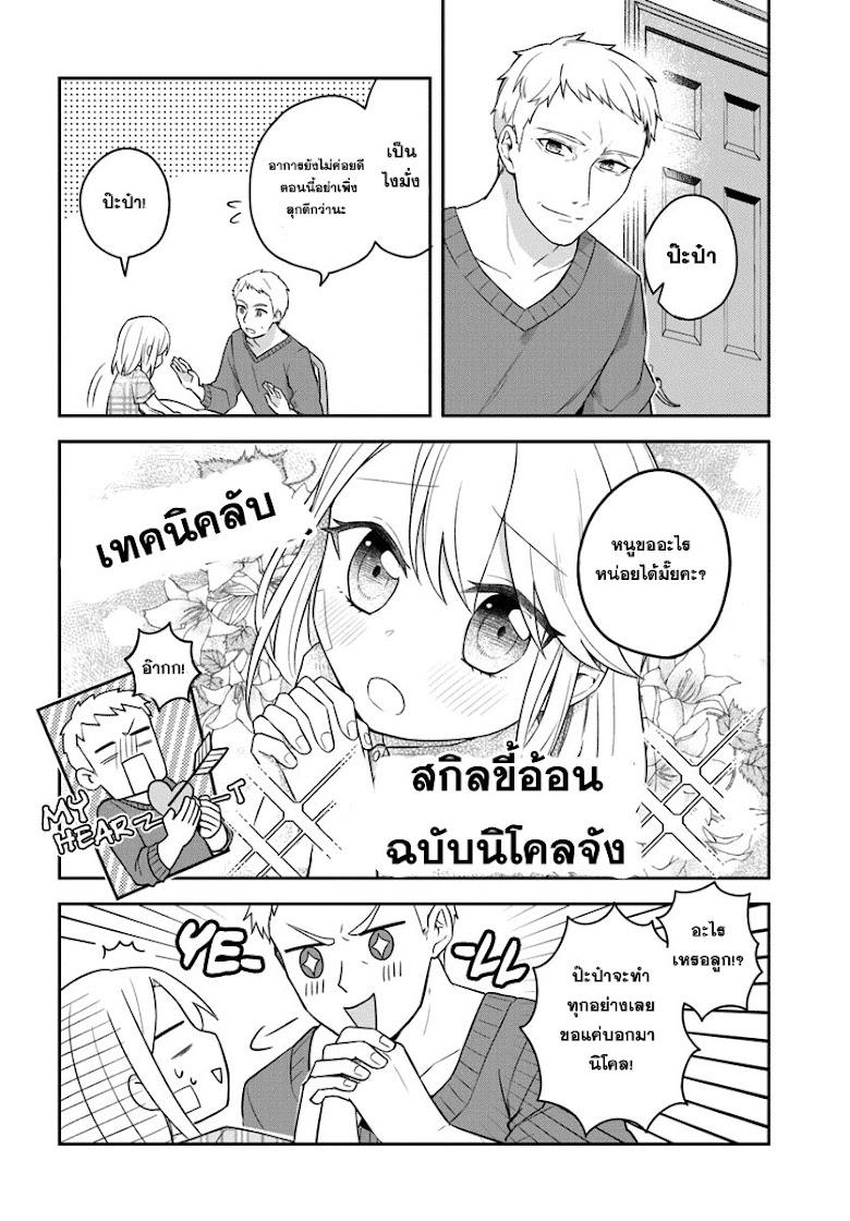 Eiyuu no Musume to Shite Umarekawatta Eiyuu wa Futatabi Eiyuu o Mezasu - หน้า 2