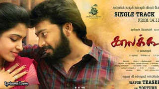 Kanna Katti Song Lyrics | Kaalakkoothu Tamil Movie Songs Lyrics