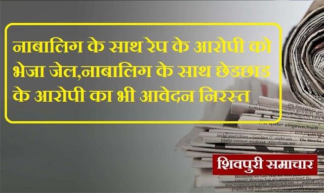 नाबालिग के साथ रेप के आरोपी को भेजा जेल, छेडछाड के आरोपी का आवेदन निरस्त / Shivpuri News