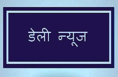 Daily News in Hindi