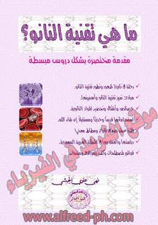تحميل كتاب ما هي تقنية النانو pdf تأليف نهى علوي الحبشي