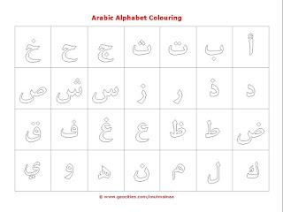 Arabic Foreign Language Worksheets &amp- Free Printables | Education.com