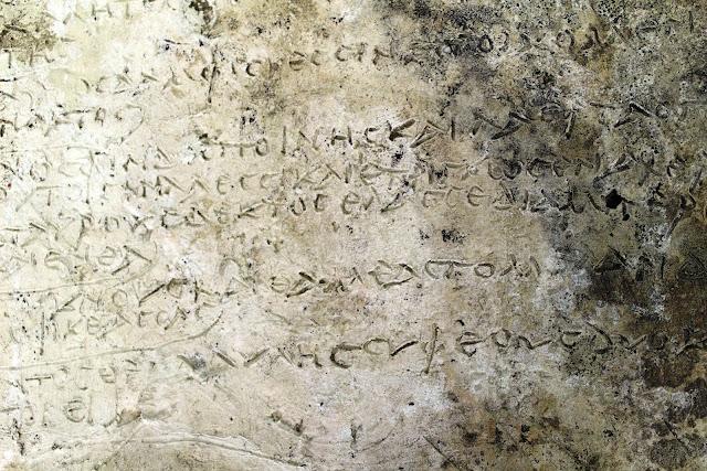 πλάκα με στίχους της Οδύσσειας