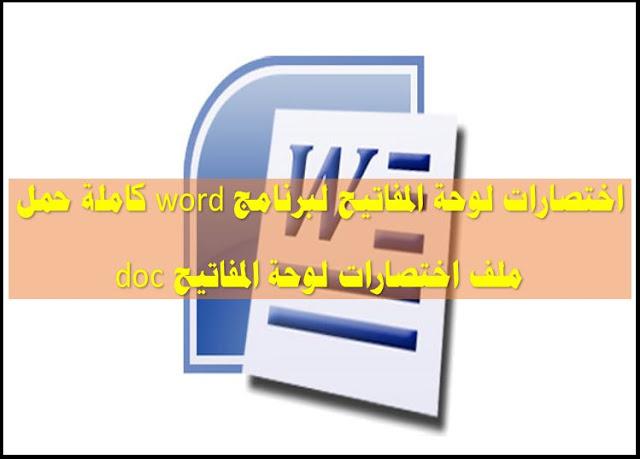 اختصارات لوحة المفاتيح لبرنامج word كاملة حمل ملف اختصارات لوحة المفاتيح doc