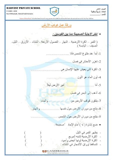 كتاب التربية الاسلامية للصف الثاني الابتدائي pdf