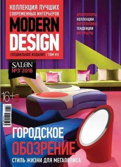 Читать онлайн журнал<br>Salon De Luxe Modern (№3 2016)<br>или скачать журнал бесплатно
