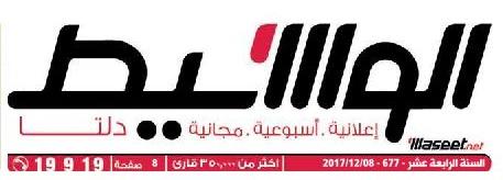 جريدة وسيط الدلتا عدد الجمعة عدد 8 ديسمبر 2017 م
