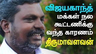 Why Vijayakanth made alliance with Makkal Nala Kootani | Thirumavalavan