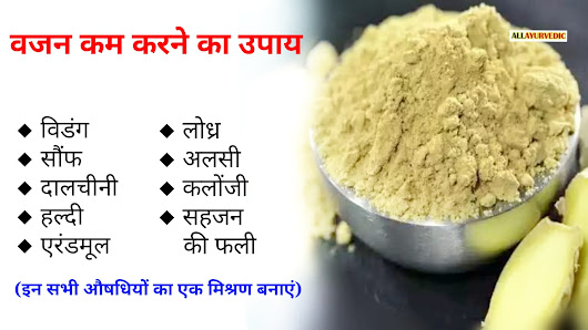 वजन कम करने का उपाय - All Ayurvedic - A Natural Way of Improving Your Health