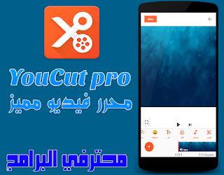 [تحديث] تطبيق Youcut v1.454.1121  لتحرير الفيديوهات بمجموعة متميزة من الأدوات النسخة المدفوعة