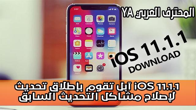 آبل تقوم بإطلاق تحديث iOS 11.1.1 لإصلاح مشاكل التحديث السابق