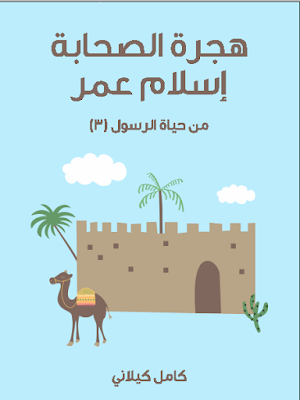 اسم الكتاب: هجرة الصحابة إسلام عمر,قصص اطفال,اروع قصص الاطفال