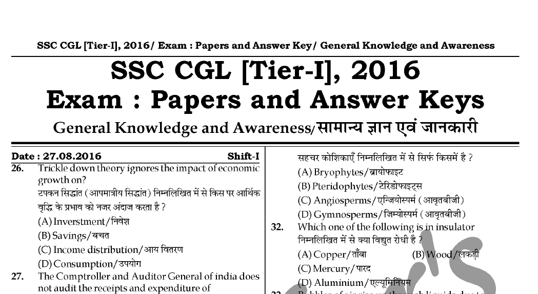 Papers pdf exam ssc