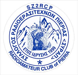 Σύλλογος Ραδιοερασιτεχνών Πιερίας